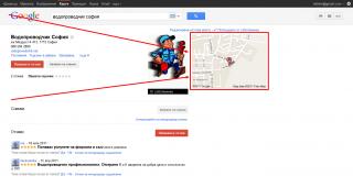 Поставяне на Google Maps код в уеб страница - стъпка 1