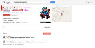 Google Places - Име на фирма, адрес, телефон (ФАТ)