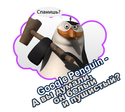 Google Penguin на SEO Conference 2012 Русия