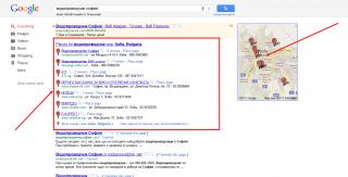 Локални резултати в Google над органичните