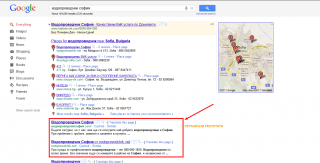 Органични резултати в Google, разположени под локалните