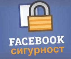 facebook-sigurnost