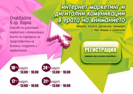 серия професионални класове за интернет маркетинг и комуникации в гр. Варна