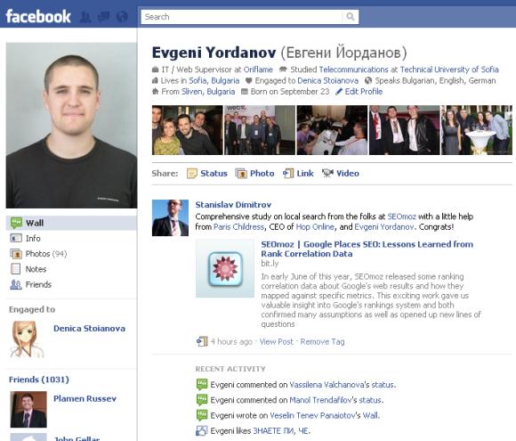 Фейсбук профилната страница с малък тунинг