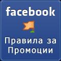 Фейсбук (Facebook) Правила за Промоции, Игри и Реклама