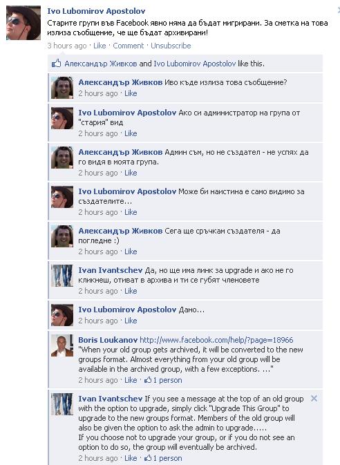 Информация за старите Групи във Фейсбук